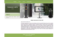 бесплатный шаблон для создания сайта